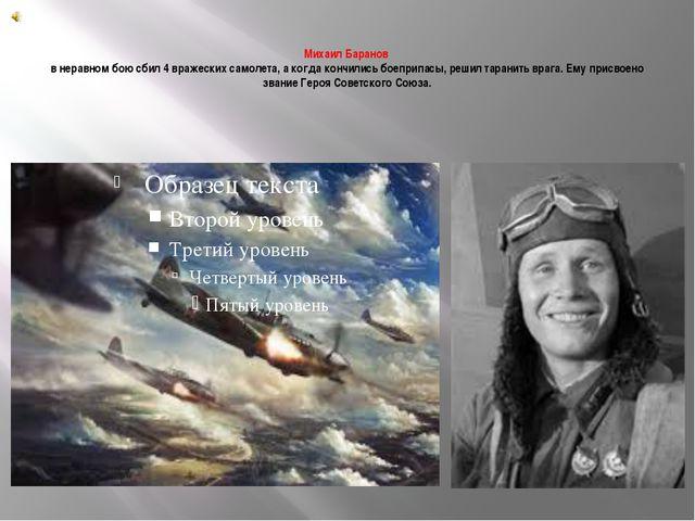 Михаил Баранов в неравном бою сбил 4 вражеских самолета, а когда кончились б...