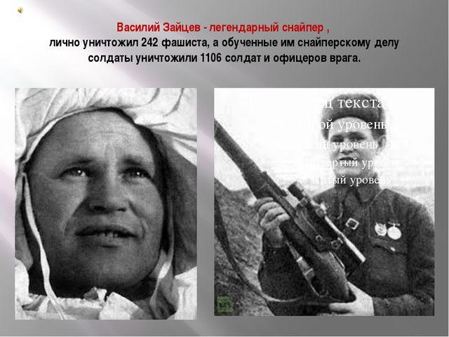 Василий Зайцев - легендарный снайпер , лично уничтожил 242 фашиста, а обученн...