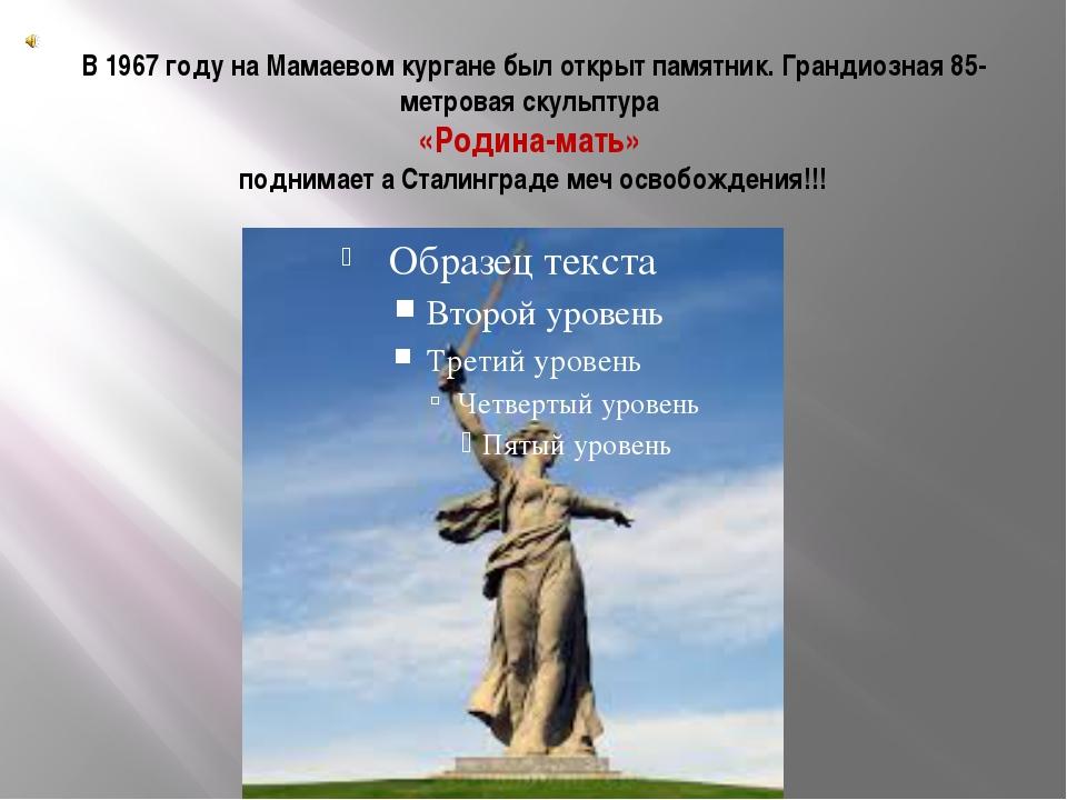 В 1967 году на Мамаевом кургане был открыт памятник. Грандиозная 85-метровая...