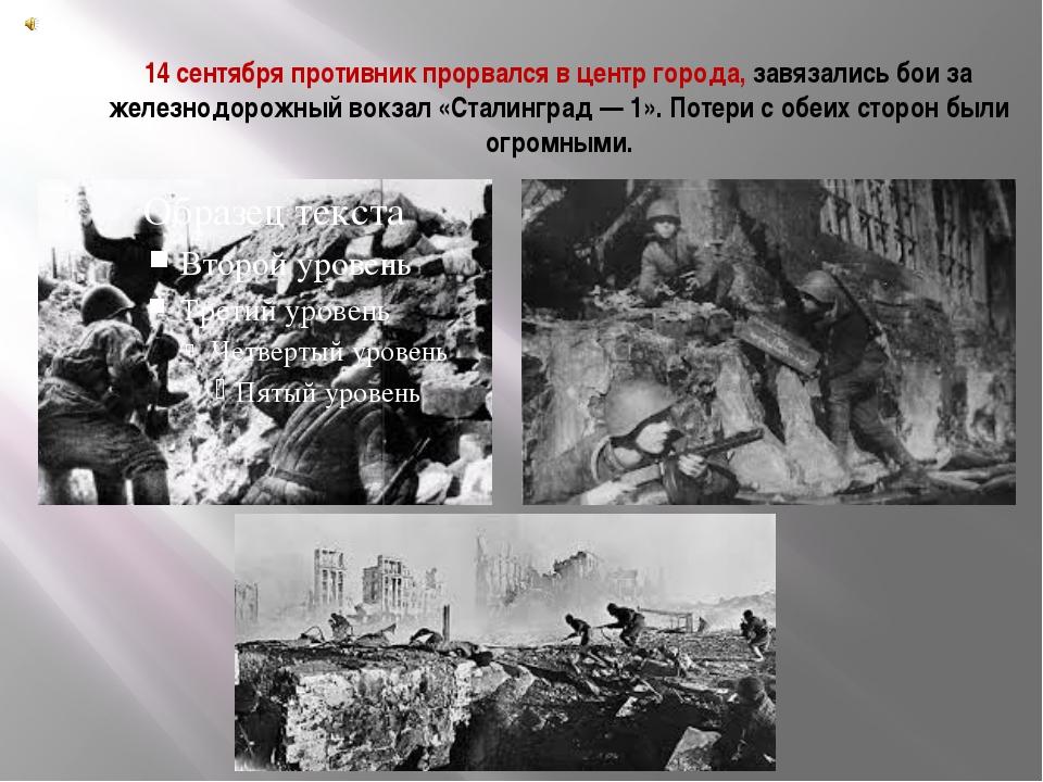 14 сентября противник прорвался в центр города, завязались бои за железнодоро...