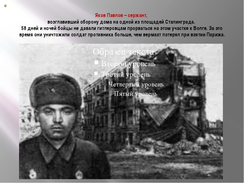 Яков Павлов – сержант, возглавивший оборону дома на одной из площадей Сталинг...