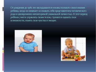 От рождения до трёх лет закладываются основы полового самосознания ребенка, к