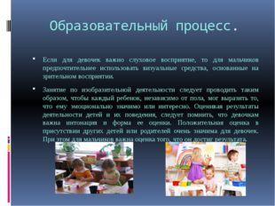 Образовательный процесс. Если для девочек важно слуховое восприятие, то для м