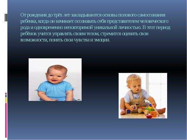 От рождения до трёх лет закладываются основы полового самосознания ребенка, к...