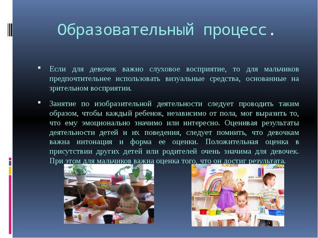 Образовательный процесс. Если для девочек важно слуховое восприятие, то для м...