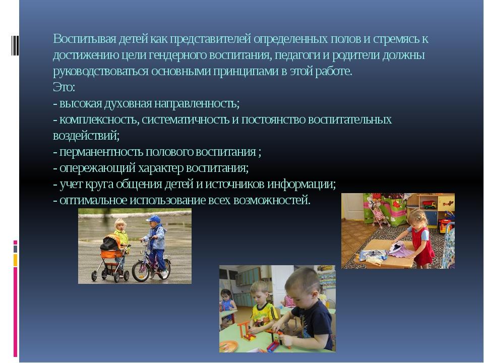 Воспитывая детей как представителей определенных полов и стремясь к достижени...