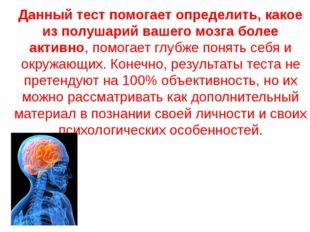 Данный тест помогает определить, какое из полушарий вашего мозга более активн