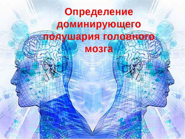 Определение доминирующего полушария головного мозга