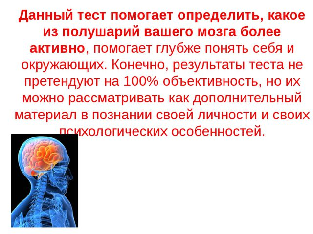 Данный тест помогает определить, какое из полушарий вашего мозга более активн...