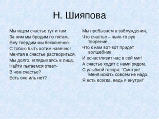 Н. Шияпова Мы ищем счастье тут и там, За ним мы бродим по пятам, Ему твердим