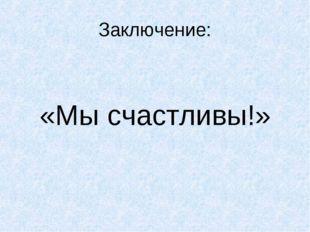 Заключение: «Мы счастливы!»