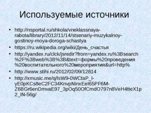 Используемые источники http://nsportal.ru/shkola/vneklassnaya-rabota/library/
