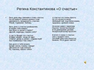 Регина Константинова «О счастье» Весь день ищу синоним к слову счастье, На у