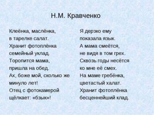 Н.М. Кравченко Клеёнка, маслёнка, в тарелке салат. Хранит фотоплёнка семейный
