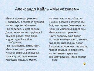 Александр Кайль «Мы уезжаем» Мы все однажды уезжаем В свой путь, влекомые суд