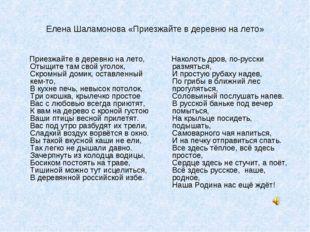 Елена Шаламонова «Приезжайте в деревню на лето» Приезжайте в деревню на лето,
