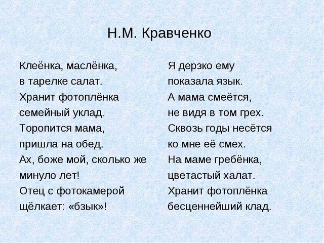 Н.М. Кравченко Клеёнка, маслёнка, в тарелке салат. Хранит фотоплёнка семейный...
