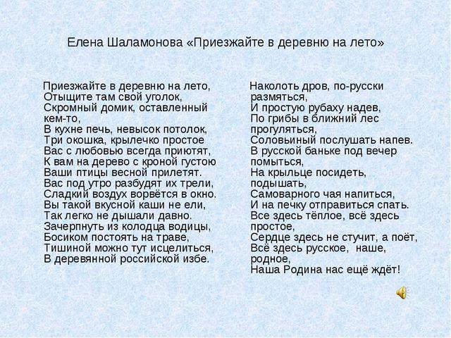 Елена Шаламонова «Приезжайте в деревню на лето» Приезжайте в деревню на лето,...