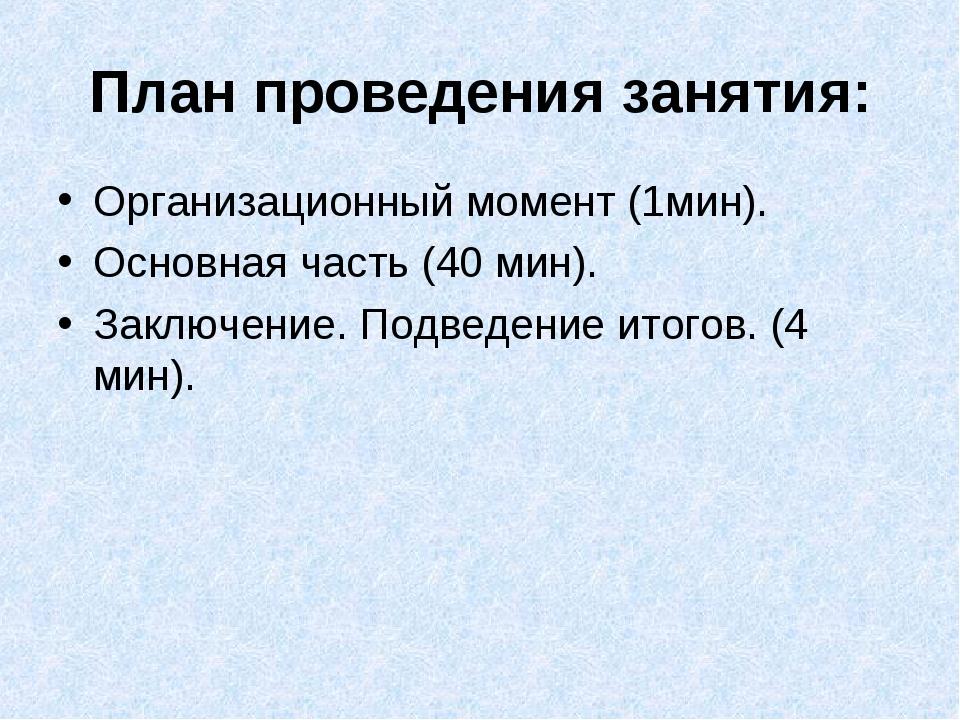 План проведения занятия: Организационный момент (1мин). Основная часть (40 ми...