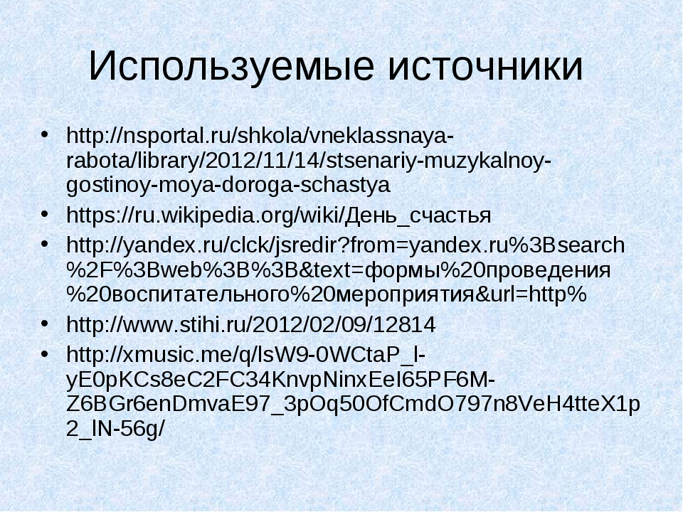Используемые источники http://nsportal.ru/shkola/vneklassnaya-rabota/library/...