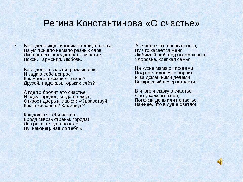 Регина Константинова «О счастье» Весь день ищу синоним к слову счастье, На у...