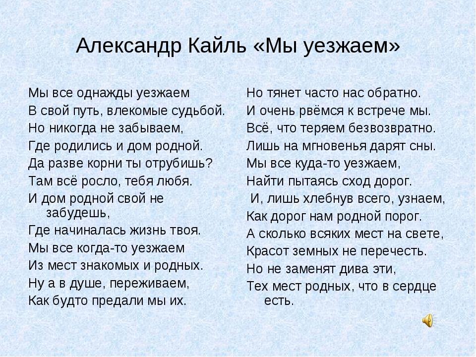 Александр Кайль «Мы уезжаем» Мы все однажды уезжаем В свой путь, влекомые суд...