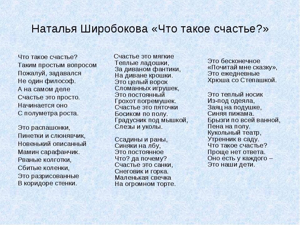 Наталья Широбокова «Что такое счастье?» Что такое счастье? Таким простым вопр...