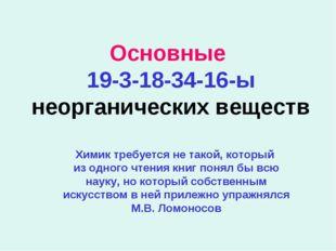 Основные 19-3-18-34-16-ы неорганических веществ Химик требуется не такой, кот