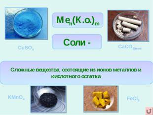 Меn(К.о.)m Сложные вещества, состоящие из ионов металлов и кислотного остатка