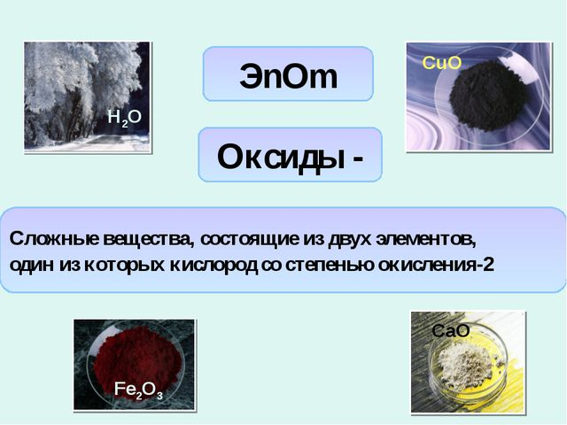ЭnОm Сложные вещества, состоящие из двух элементов, один из которых кислород...