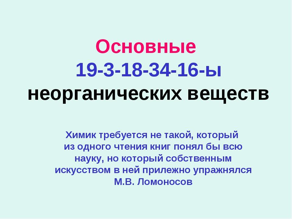 Основные 19-3-18-34-16-ы неорганических веществ Химик требуется не такой, кот...