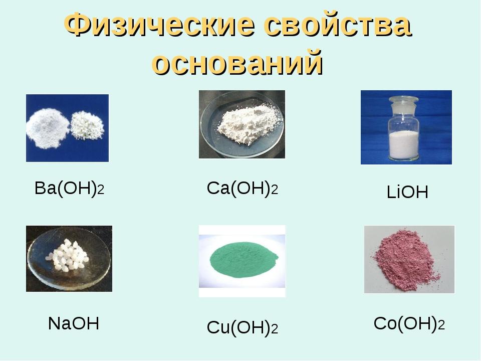 Физические свойства оснований Ba(OH)2 Co(OH)2 NaOH Ca(OH)2 LiOH Cu(OH)2