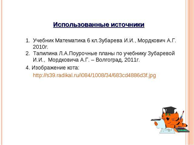 Использованные источники Учебник Математика 6 кл.Зубарева И.И., Мордкович А.Г...