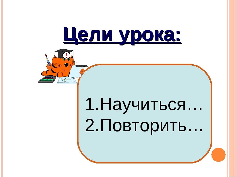 Цели урока: !