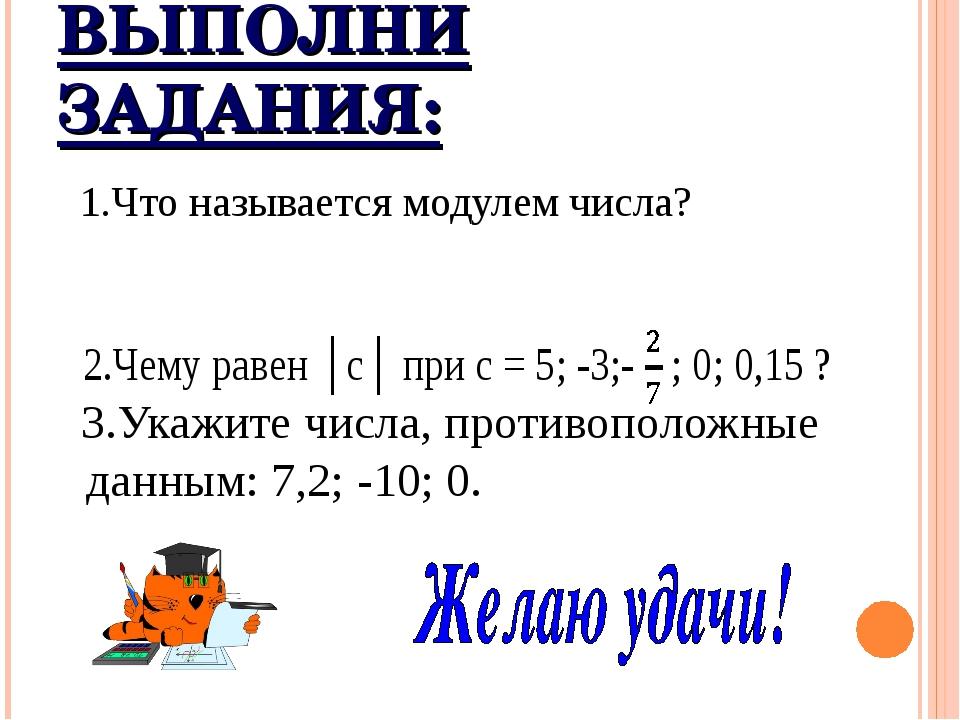 ОТВЕТЬ НА ВОПРОСЫ И ВЫПОЛНИ ЗАДАНИЯ: 1.Что называется модулем числа? 3.Укажит...