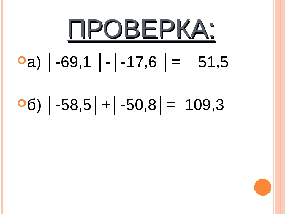 ПРОВЕРКА: а) │-69,1 │-│-17,6 │= 51,5 б) │-58,5│+│-50,8│= 109,3