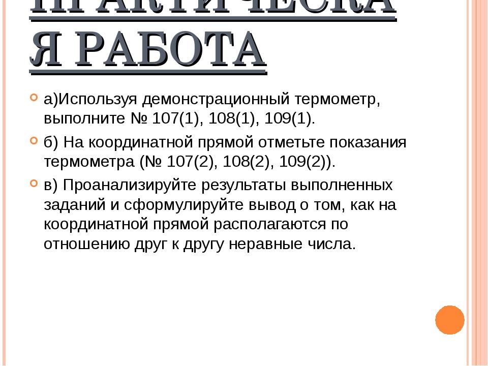 ПРАКТИЧЕСКАЯ РАБОТА а)Используя демонстрационный термометр, выполните № 107(...