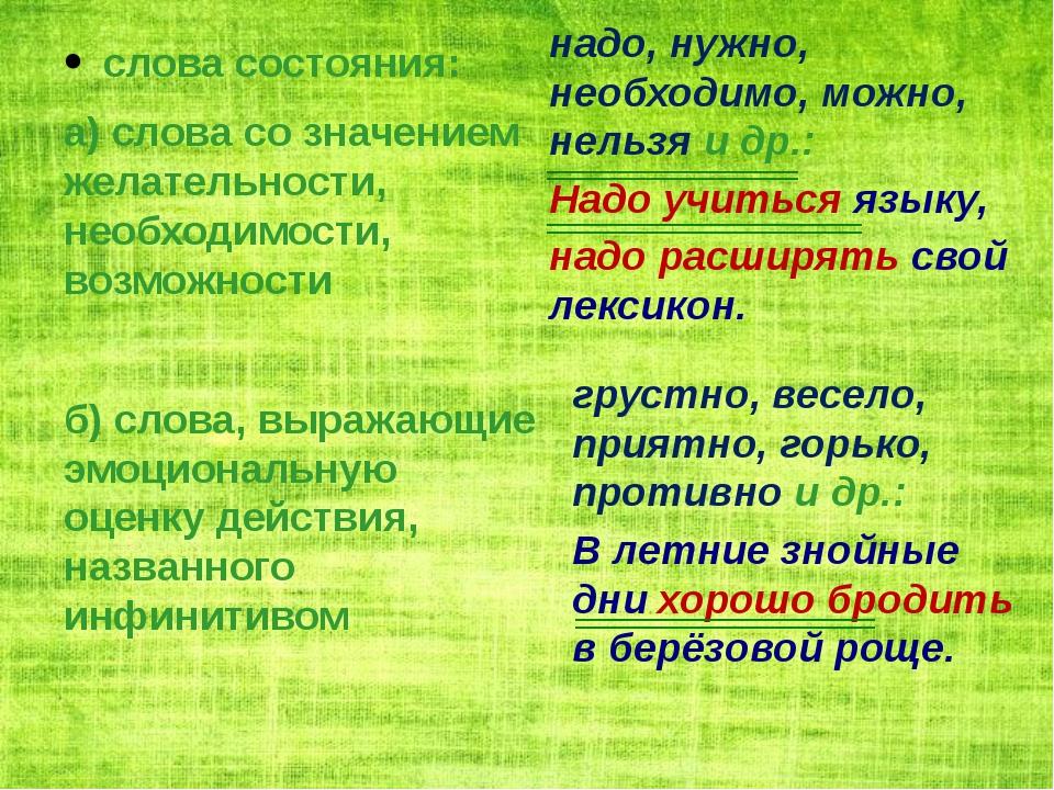 слова состояния: а) слова со значением желательности, необходимости, возможно...