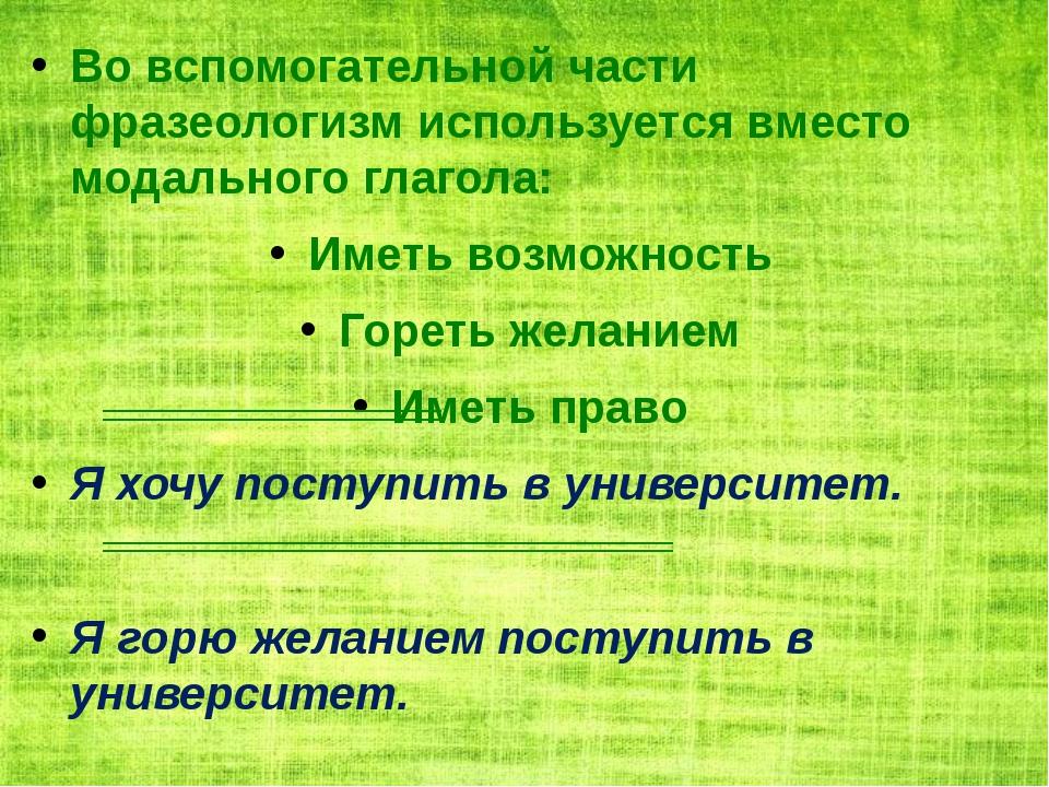 Во вспомогательной части фразеологизм используется вместо модального глагола:...