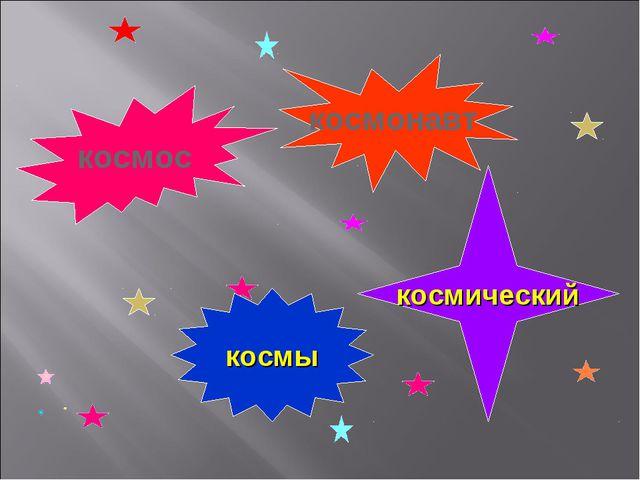 космический космос космонавт космы