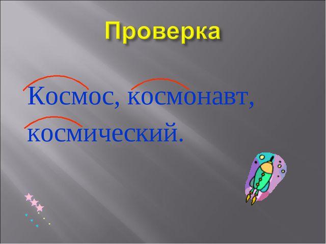 Космос, космонавт, космический.