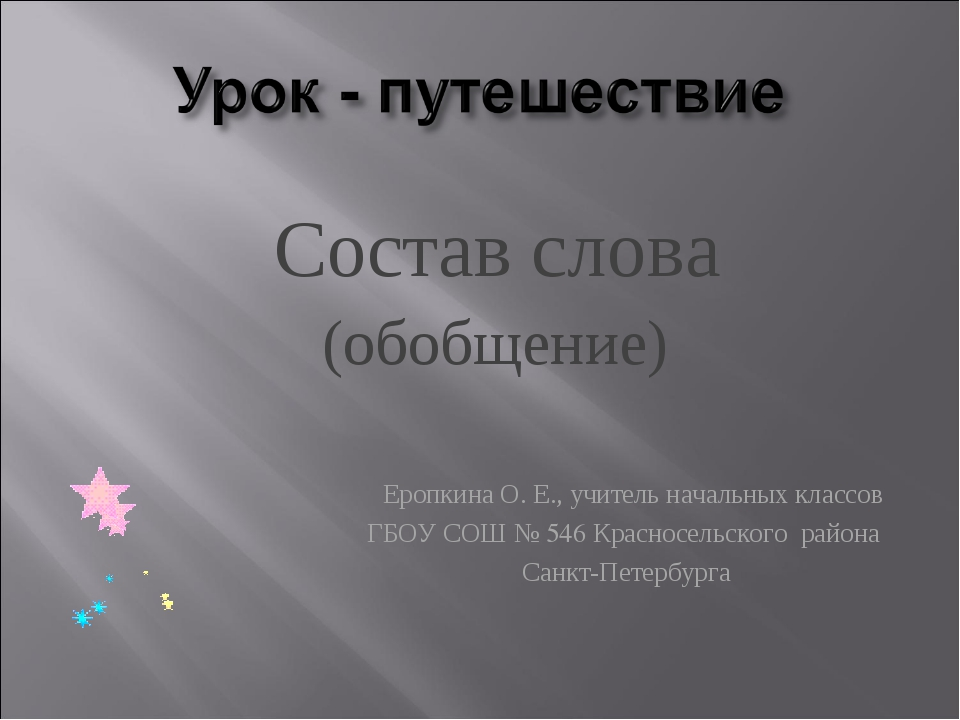 Состав слова (обобщение) Еропкина О. Е., учитель начальных классов ГБОУ СОШ...