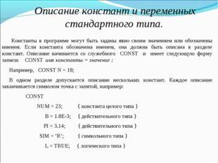 Описание констант и переменных стандартного типа. Константы в программе могут