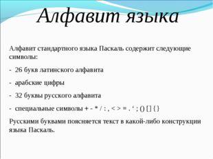 Алфавит языка Алфавит стандартного языка Паскаль содержит следующие символы: