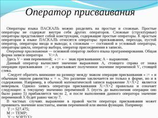 Оператор присваивания Операторы языка ПАСКАЛЬ можно разделить на простые и сл