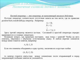 Понятие о составном и пустом операторах. Назначение символа точки с запятой.