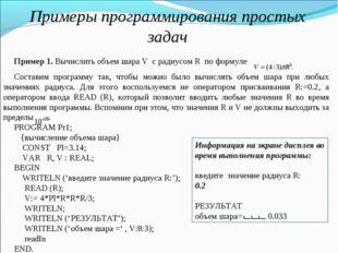 Примеры программирования простых задач Пример 1. Вычислить объем шара V с рад