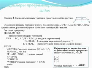 Примеры программирования простых задач Пример 2. Вычислить площадь трапеции,