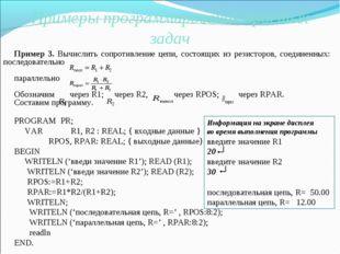 Примеры программирования простых задач Пример 3. Вычислить сопротивление цепи