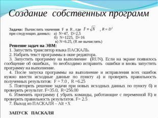 Создание собственных программ Задача: Вычислить значения F и R , где , при сл